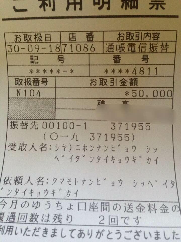 9月18日に日本難病・疾病団体協議会へ振り込まれる