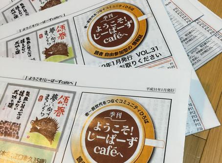 熊本のフリーペーパーに取材記事が掲載されました。