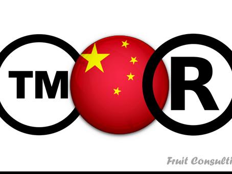 ¿Sabes los riesgos de no registrar su marca comercial en China?