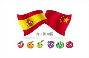 Exportacion de frutas a china  出口到中国