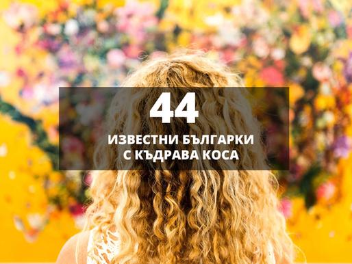44 Известни българки с къдрава коса
