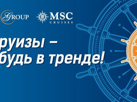 Состоялся семинар на тему организации и проведения круизов компании «PAC Group»