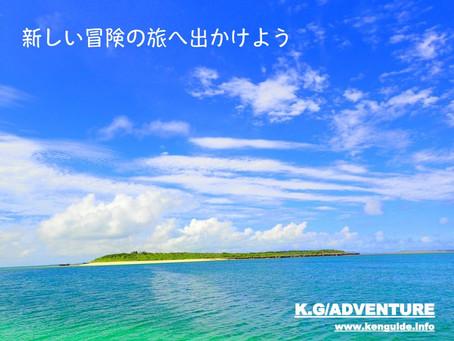 新しい冒険の旅へ出かけよう〜西表島ツアー
