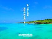 新城島(あらぐすくじま):Aragusuku Island 黒島と西表島の間に位置し、上地島:周囲6.2km、面積1.76平方キロメートル。下地島:周囲4.2km、面積1.58平方キロメートル。人口17人(上地・下地)。別名「パナリ島」(離れ島)と呼ばれますが、干潮の時には2つの島の間をリーフ沿いに歩いていくことができます。美しいサンゴ礁に囲まれた小島で琉球王朝の時代にはそこにジュゴンがすんでいました。定期船はありません。西表島大原港からチャーター船かシュノーケルツアーで上陸。