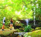 西表カヌーツアー人気のケンガイドがおすすめする石垣島旅行・西表島観光ツアー体験、カヌー&トレッキングで秘境パワースポット滝巡り、西表島アクティビティ人気の水遊びキャニオニングで遊ぼう!カヌー&由布島観光などお得な割引プランで女子旅行、学生旅行、家族旅行、島旅を応援!