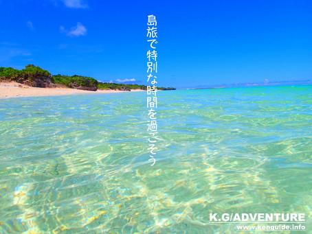 島旅で特別な時間を〜