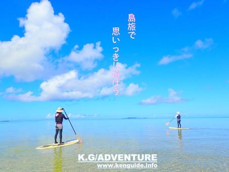 GW沖縄旅行「西表島・今日のお天気~5/1(sun)」