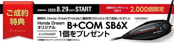 1200x300.jpg B+com.jpg