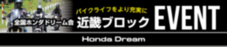 dream-kinkiBL_banner.jpg