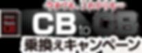 2020.02.CBtoCB.png