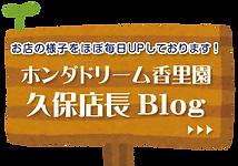 honda_blog_banner.png