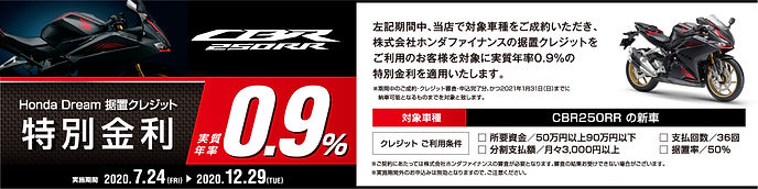 1200x300px.jpgCBR250RR 0.9%.jpg