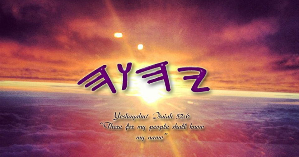 Yahuah Knows Me – HD Wallpapers