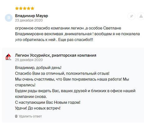 отзыв Владимир Мауэр.jpg