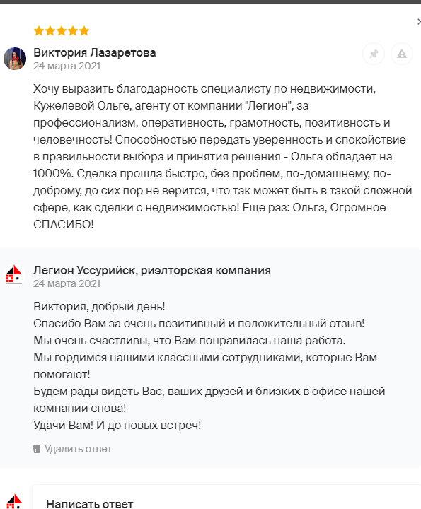 отзыв Виктория Лазаретова.jpg