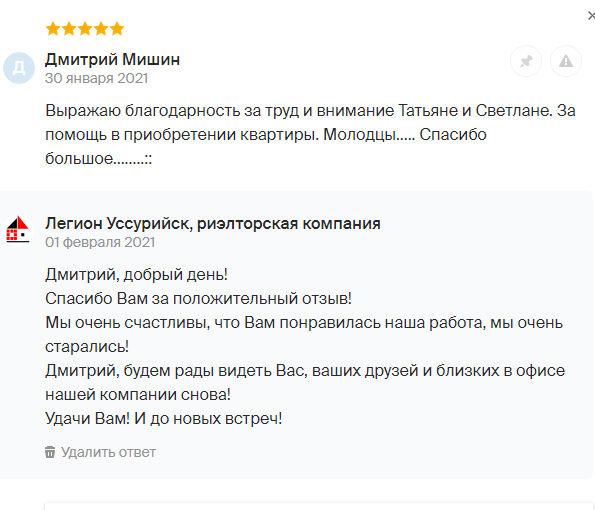 отзыв Дмитрий Мишин.jpg