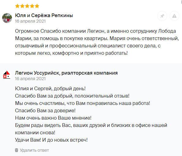 отзыв Юлия и Сергей Репкины.jpg