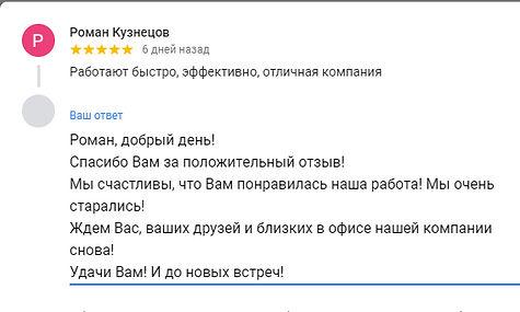отзыв Роман Кузнецов.jpg
