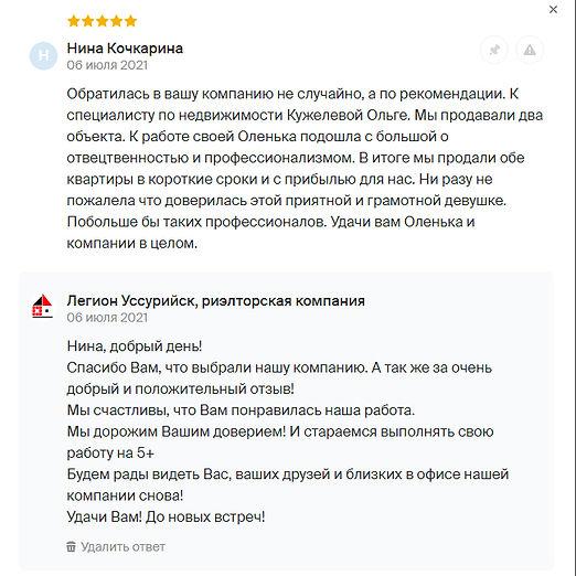 отзыв Нина Кочкарина.jpg