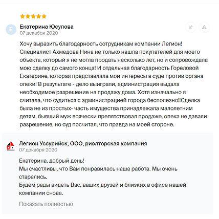 отзыв Екатерина Юсупова.jpg
