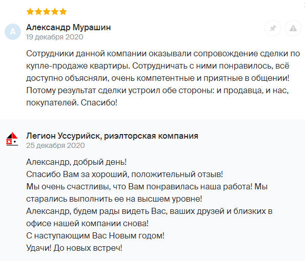 отзыв Александр Мурашин.jpg