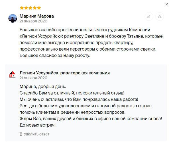 отзыв Марина Марова.jpg