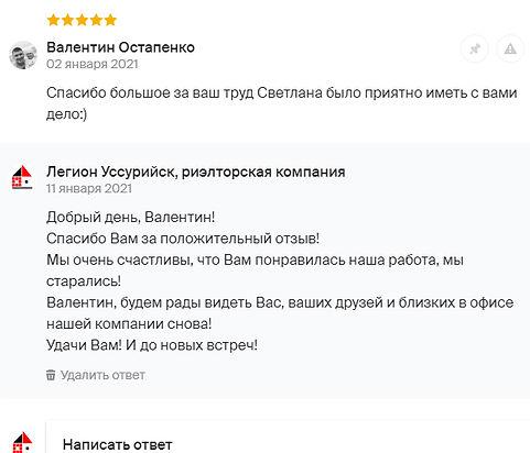 отзыв Валентин Остапенко.jpg