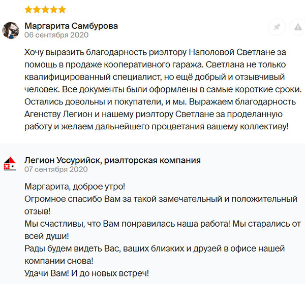 отзыв Маргарита Самбурова.jpg