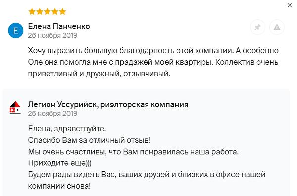 Отзыв Елена Панченко.png