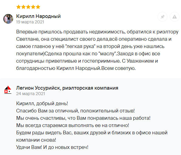 отзыв Кирилл Народный.jpg