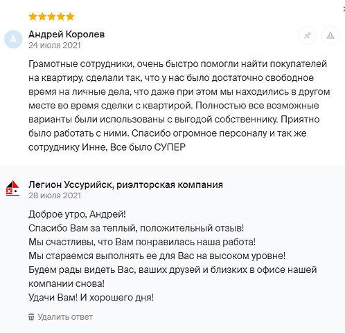 отзыв Андрей Королев.jpg
