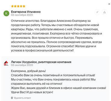 отзыв Екатерина Ильченко.jpg