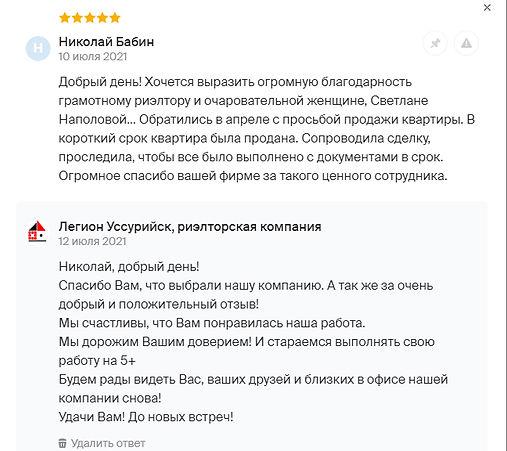 отзыв Николай Бабин.jpg