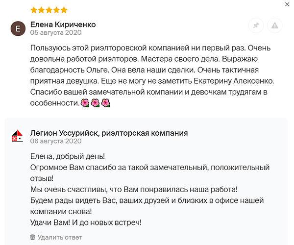 отзыв Елена Кириченко.jpg