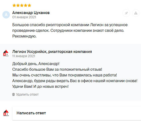 отзыв Александр Цуканов.jpg