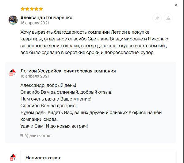 отзыв Александр Гончаренко.jpg