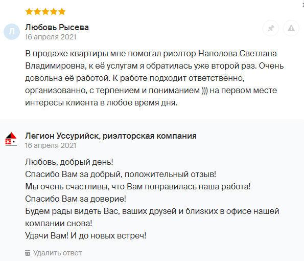 отзыв Любовь Рысева.jpg