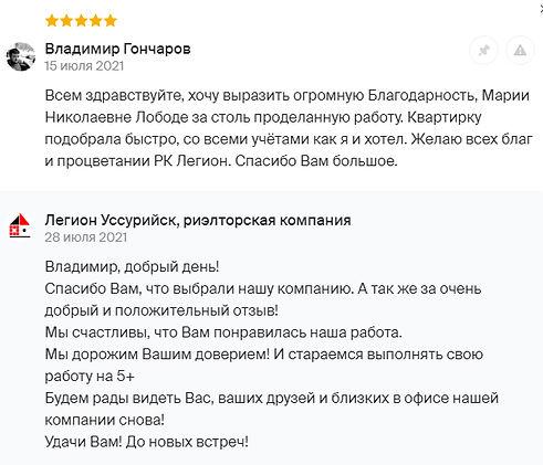 отзыв Владимир Гончаров.jpg