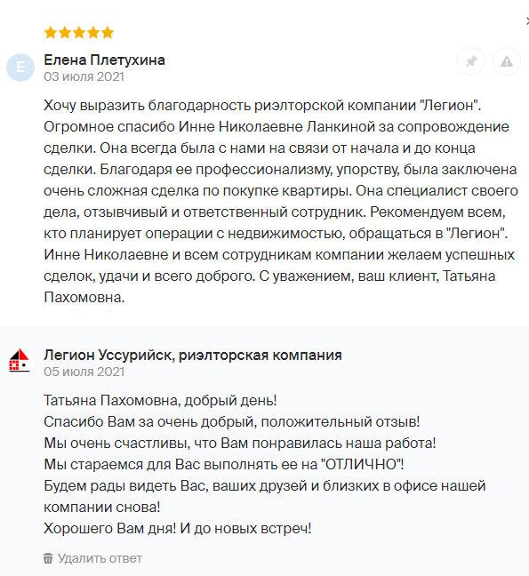 отзыв Татьяна Пахомовна.jpg