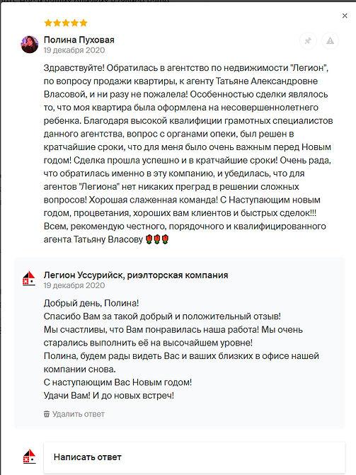 отзыв Полина Пуховая.jpg