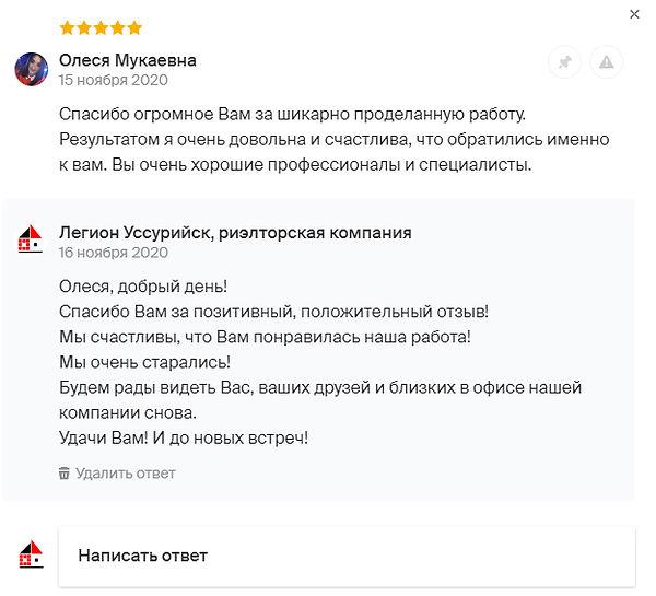 отзыв Олеся Мукаева.jpg