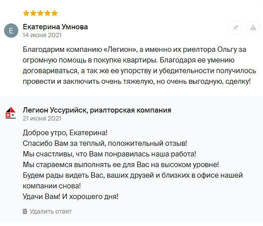 отзыв Екатерина Умнова.jpg
