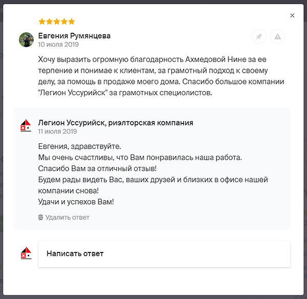 отзыв Евгения Румянцева.jpg