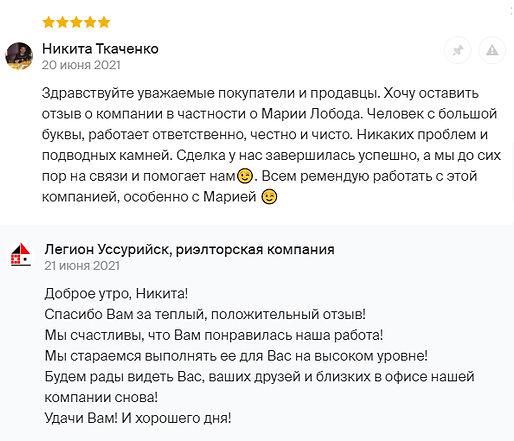 отзыв Никита Ткаченко.jpg