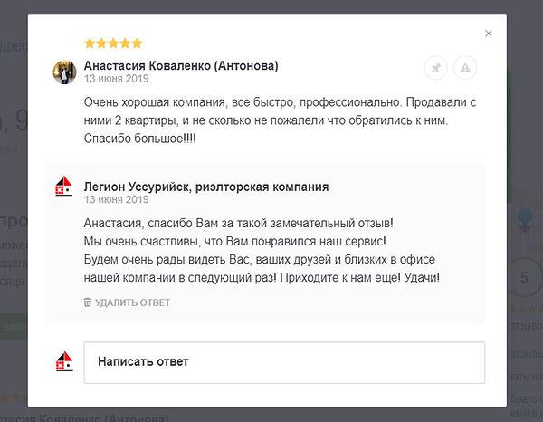 отзыв Коваленко.jpg