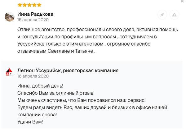отзыв Инна Радькова.jpg