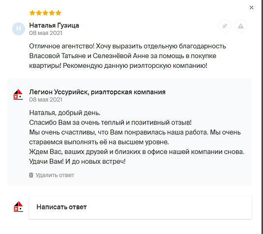 отзыв Наталья Гузица.jpg