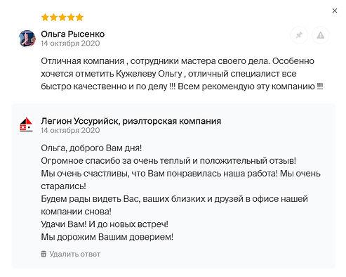 отзыв Ольга Рысенко.jpg