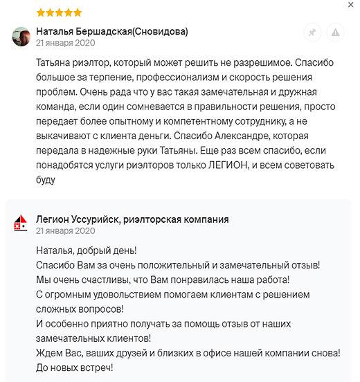 отзыв Наталья Бершадская.jpg