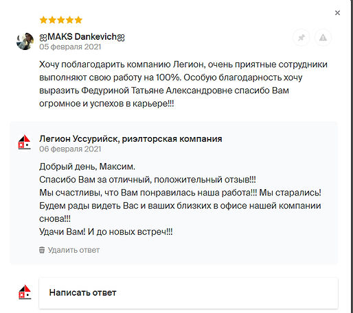 отзыв Максим Данкевич.jpg